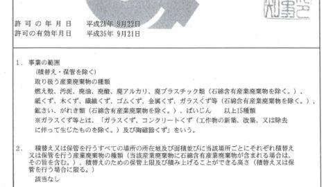 『優良認定(三重)』許可取得!!