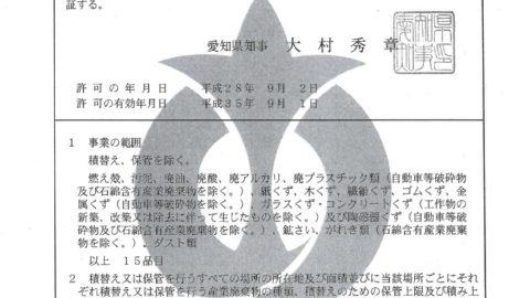 『優良認定(愛知)』許可取得!!