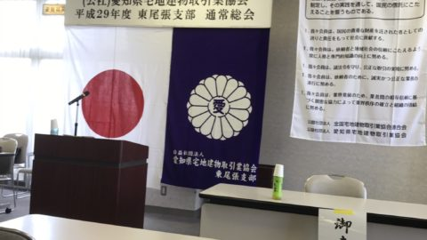 愛知県宅建協会 通常総会