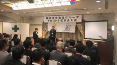 安全大会と忘年会開催