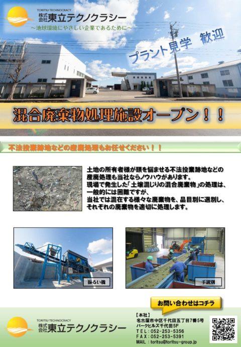 飛島工場 開設のお知らせ