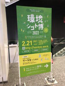 環境シゴト博(2022)に出展